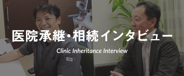 医院承継・相続インタビューへのバナー