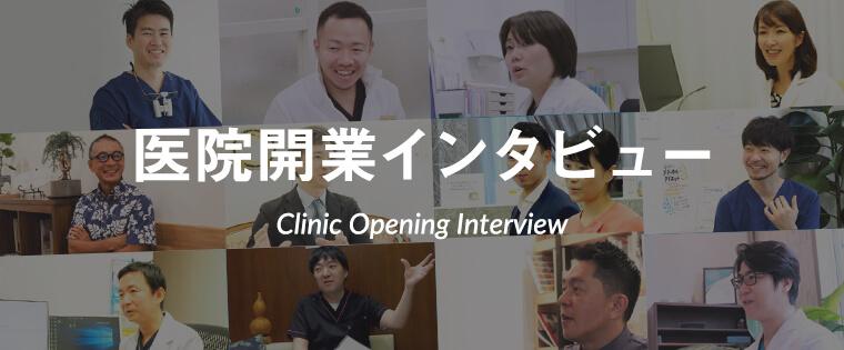 医院開業インタビューへのバナー
