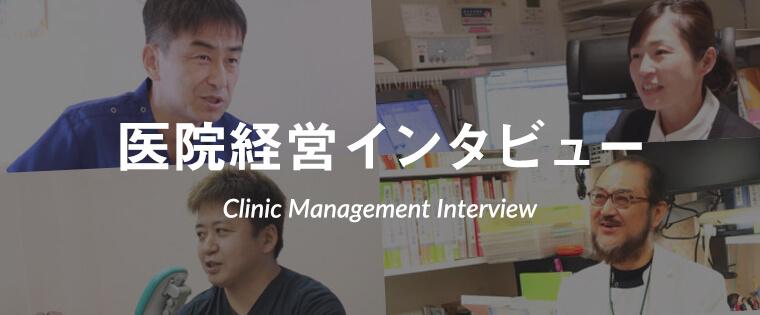 医院経営インタビューへのバナー